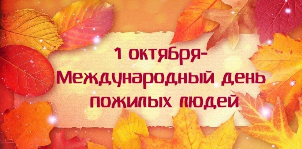 29789_pozdravlenie-v-den-pozhilo