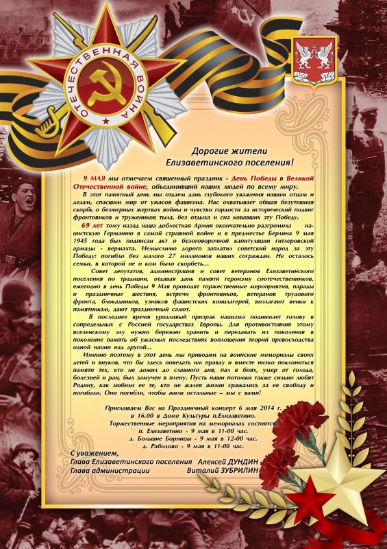 9 мая плакат
