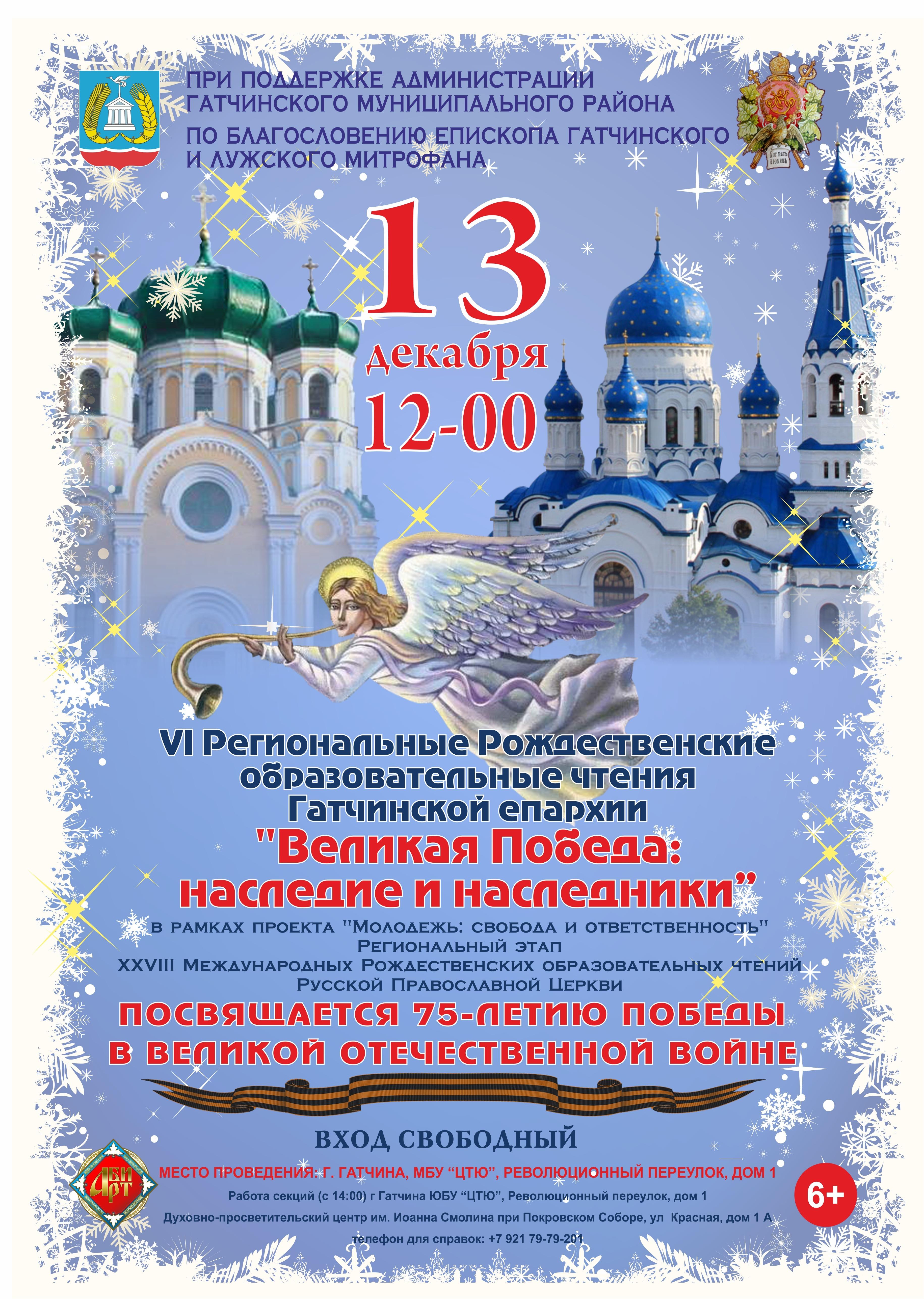 Афиша Рождественские чтения