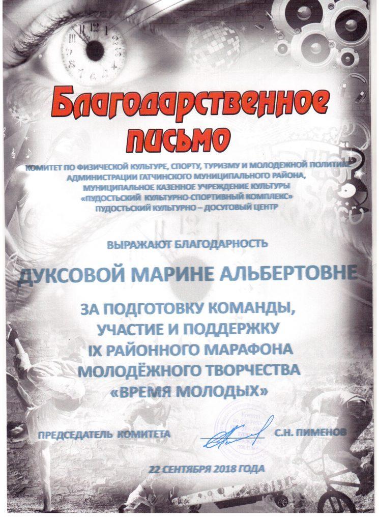 Б.П. Д.М