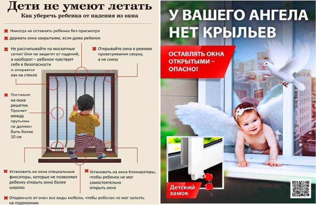 Безопасные_окна_3
