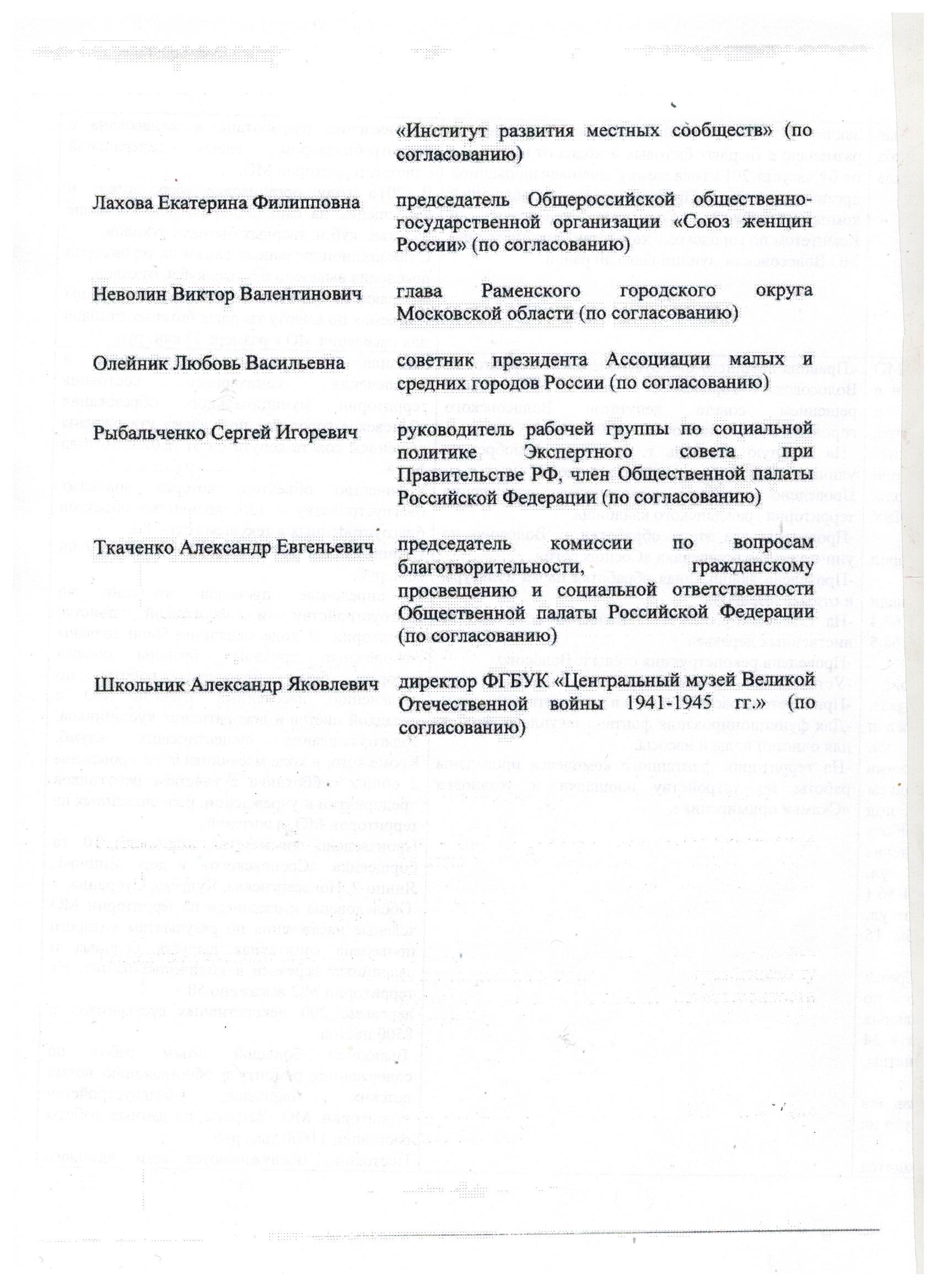Оргкомитет 2 стр.