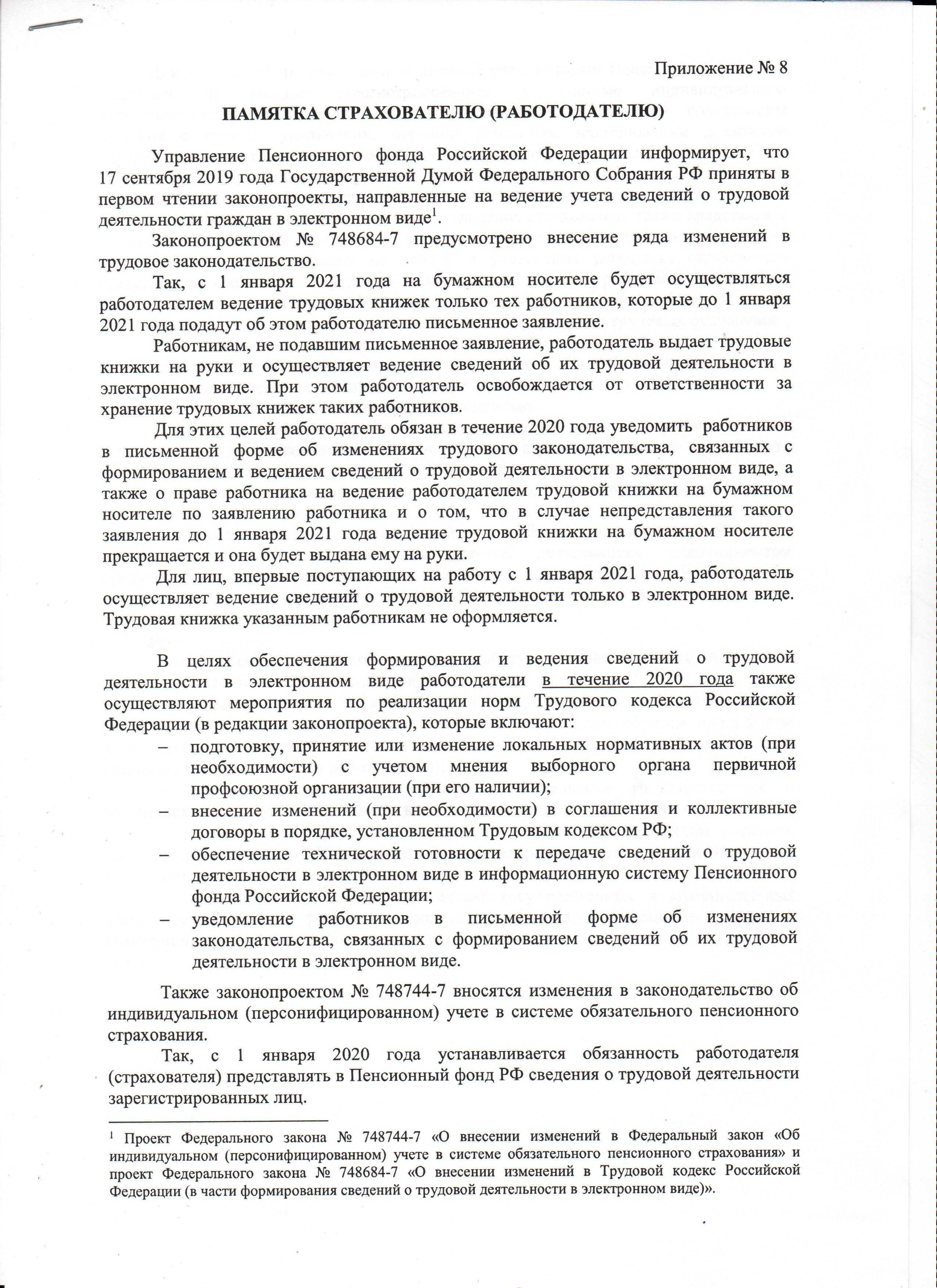 ПАМЯТКА СТРАХОВАТЕЛЮ (РАБОТОДАТЕЛЮ)0001