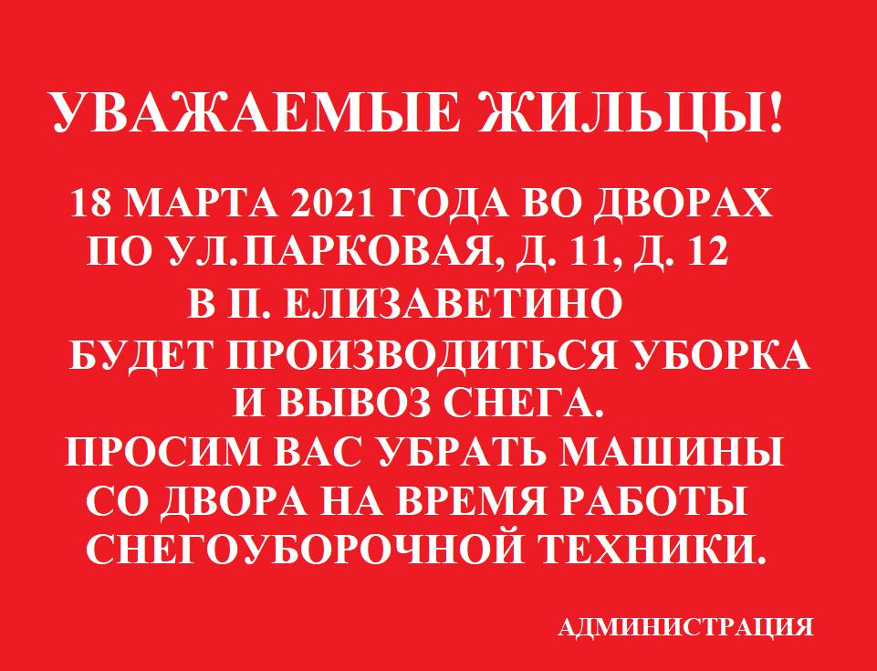 ПАРКОВАЯ 11 И 12