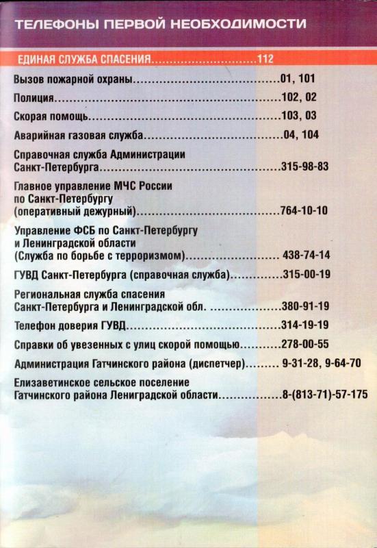 Официальные сайты органов государственной власти и силовых структур рф.