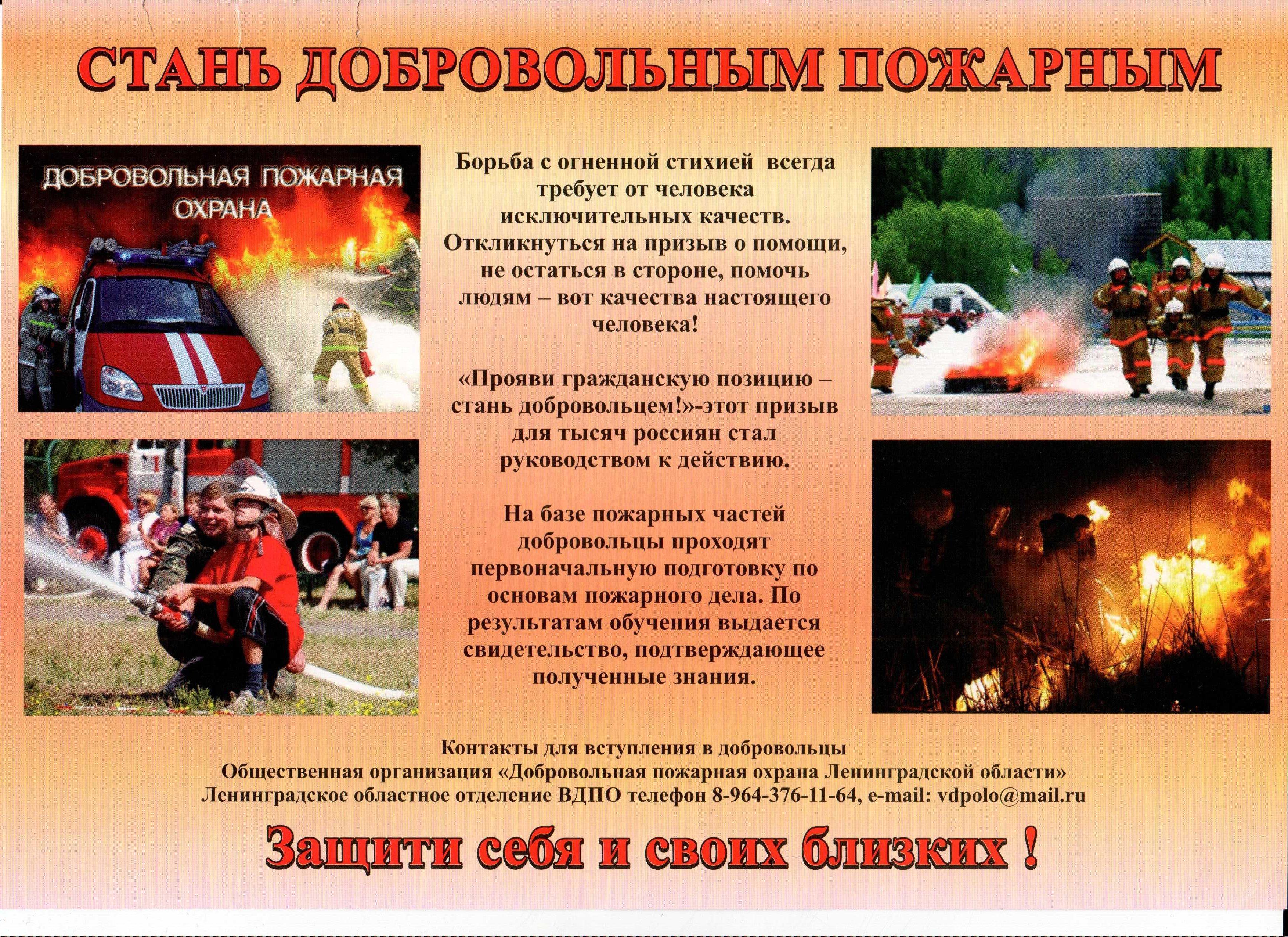 Стань добровольным пожарным0001