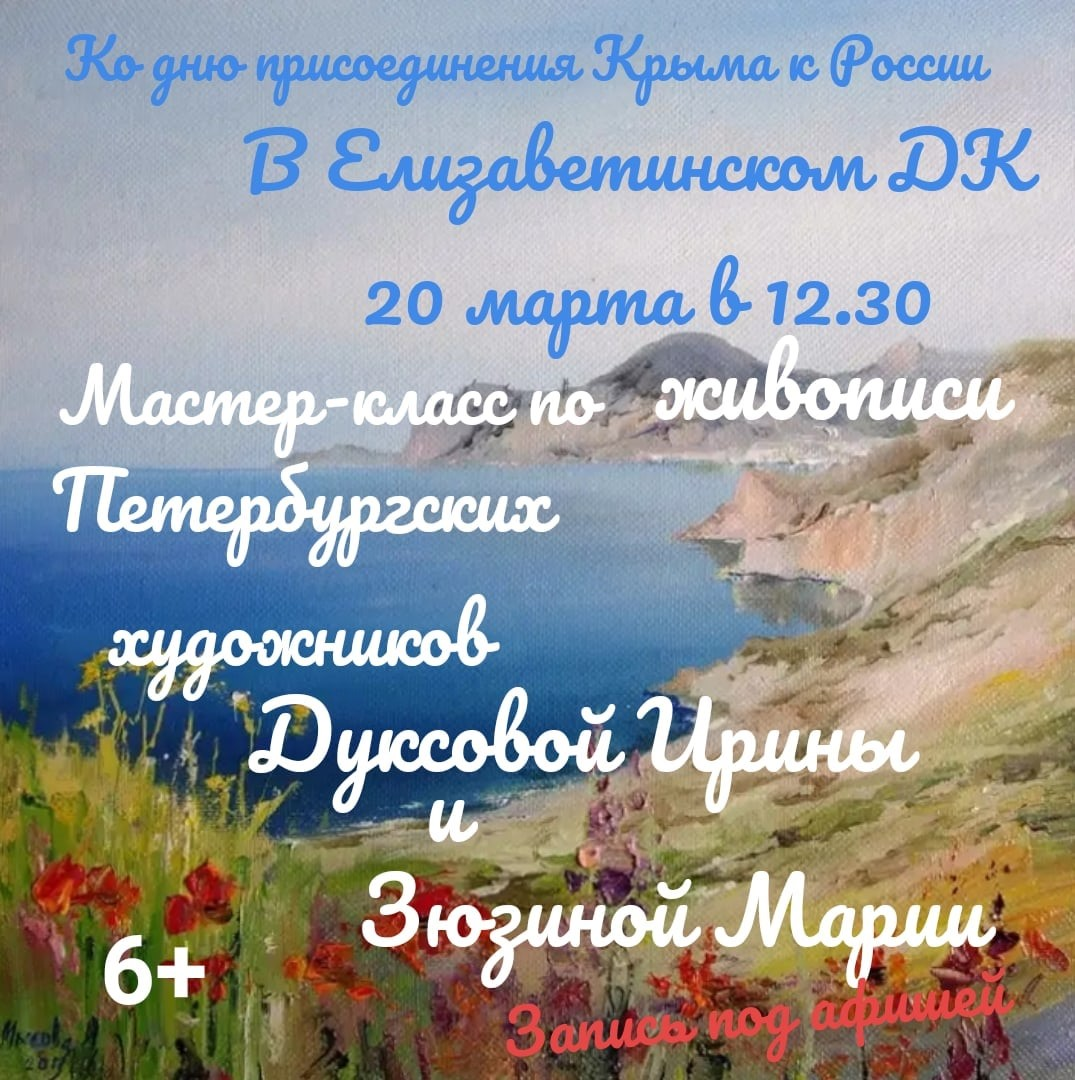 афиша 20.03