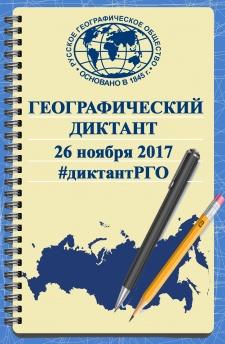geograficheskiy_diktant_0